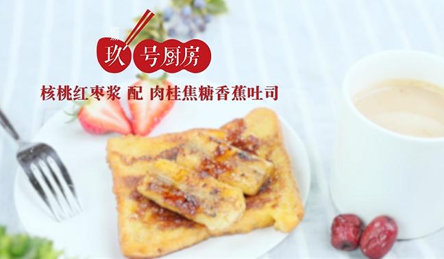 核桃红枣饮&肉桂香蕉吐司